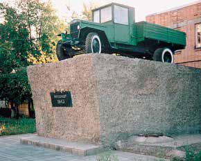 Памятник «Ветерану 1943»
